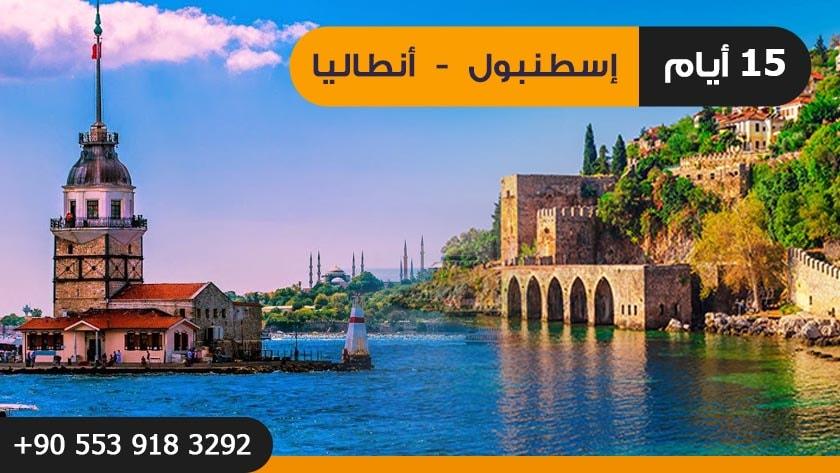 أرخص البرامج السياحية المتكاملة لصيف 2019 في اسطنبول وانطاليا ولمدة 15 يوم