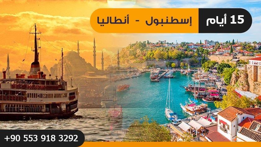 برنامج سياحي لمدة 15 يوم سنقضيهم في رحاب مدينتي اسطنبول وانطاليا