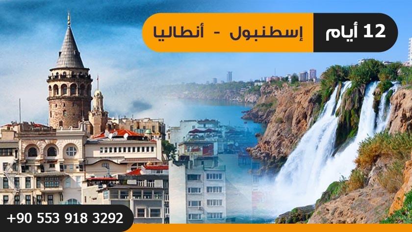 أفضل البرامج السياحية المخصص للأصدقاء لقضاء عطلتهم في اسطنبول وانطاليا ولمدة 12 يوم