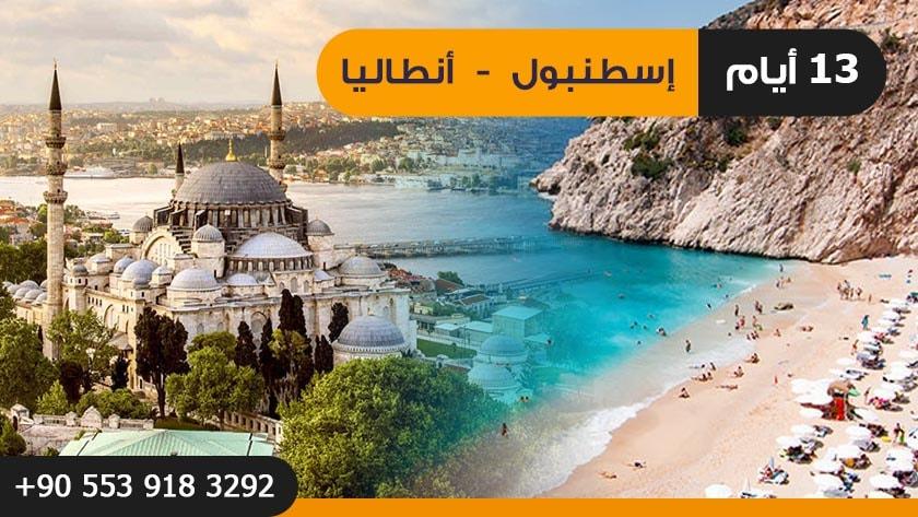 برنامج سياحي متكامل لمدة 13 يوم في اسطنبول وانطاليا