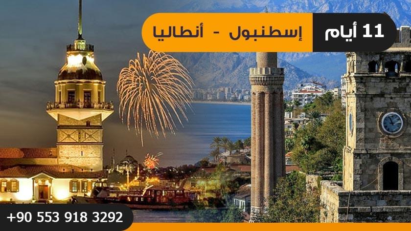 برنامج سياحي مخصص للعائلات في اسطنبول وانطاليا ولمدة 11 يوم