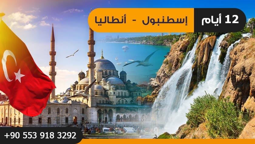 برنامج سياحي مخصص لقضاء شهر العسل في اسطنبول وانطاليا ولمدة 12 يوم