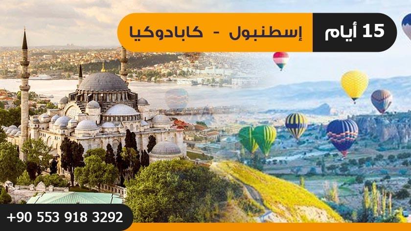 أقوى البرامج السياحية في اسطنبول وكبادوكيا ولمدة 15 يوم