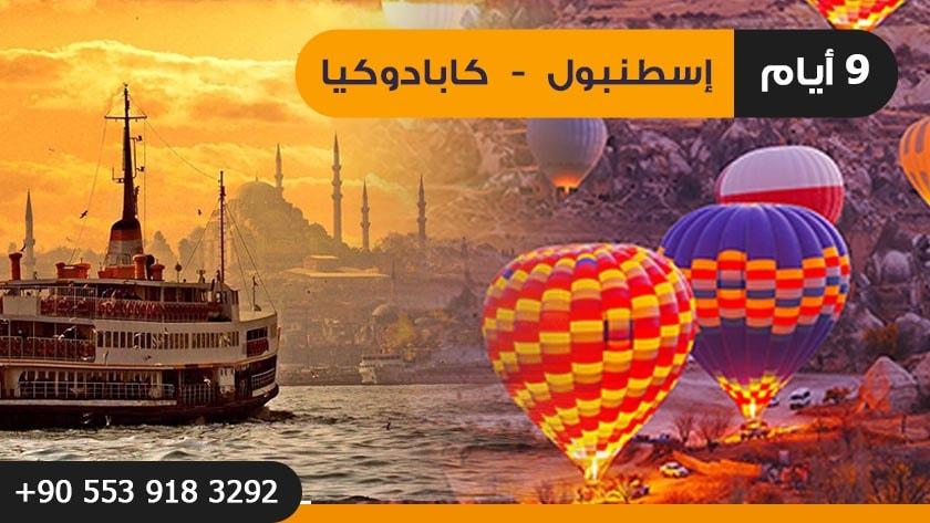 أمتع وأرخص البرامج السياحية لقضاء شهر العسل في اسطنبول وكبادوكيا ولمدة 9 أيام