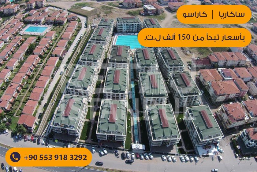 مجمع إكشي أوغلو سيتي – فلل و شقق للبيع في مدينة كاراسو _ سكاريا